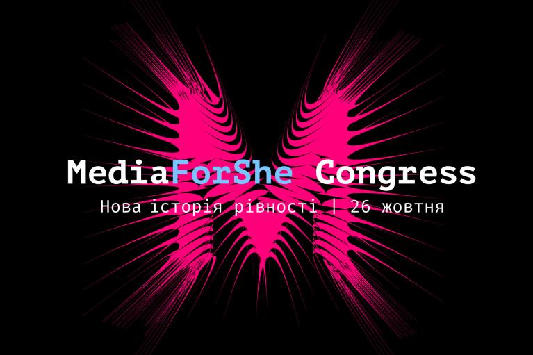 Нова історія рівності: в Україні вперше відбудеться MediaForShe Congress