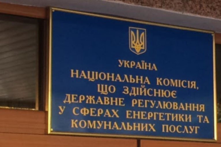 "НКРЭКУ лишила ""Донецкоблгаз"" лицензии"
