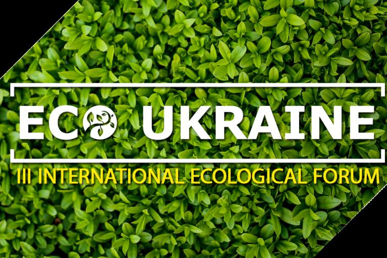 20 травня відбудеться III Міжнародний екологічний форум  ECO UKRAINE