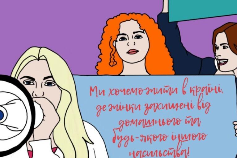 В центре Киева пройдут Марш женщин и акция против феминисток