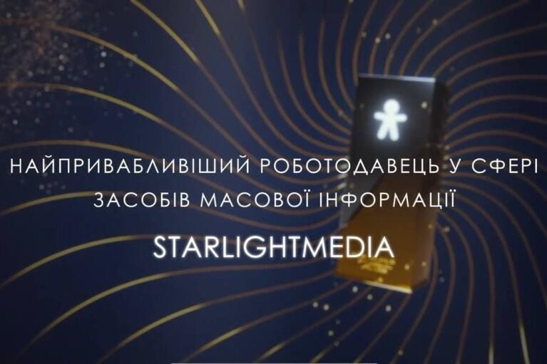 StarLightMedia визнана найпривабливішим роботодавцем у сфері ЗМІ