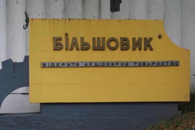 """1,4 млрд грн за 10 хвилин. Як продавали і що буде із заводом """"Більшовик"""""""
