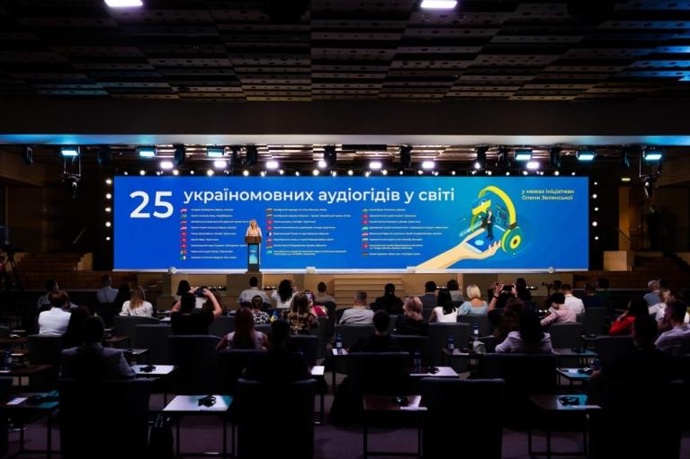 Елена Зеленская представила 26-й украиноязычный аудиогид — в немецком дворце