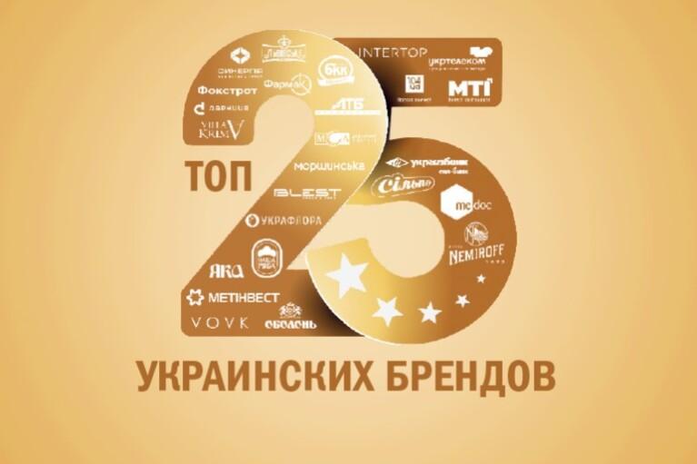 ТОП-25 українських брендів