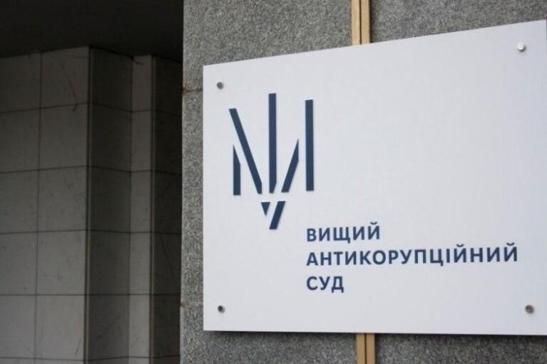 """Секретная комната для ЦПК: особенности """"карантинного правосудия"""" Антикоррупционного суда"""