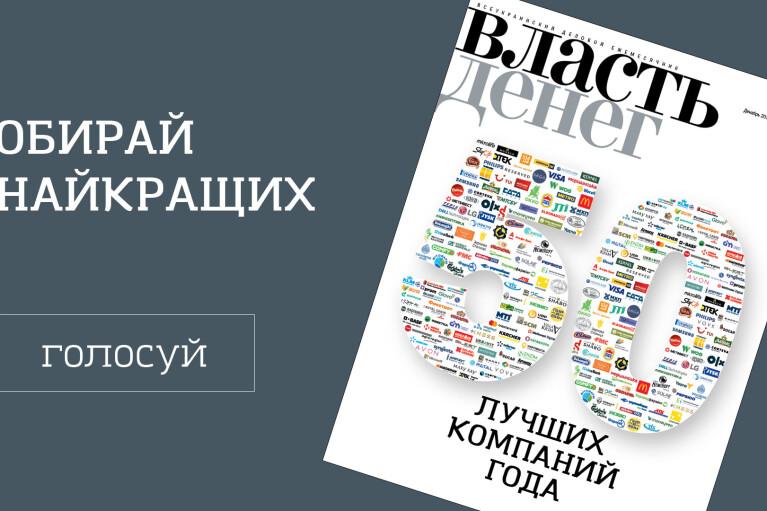 """Топ-50 компаній України: журнал """"Власть денег"""" пропонує вибрати кращих"""