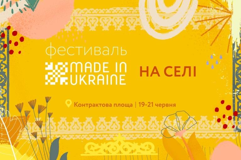"""Фестиваль Made in Ukraine """"На селі"""" відбудеться 19-21 червня"""