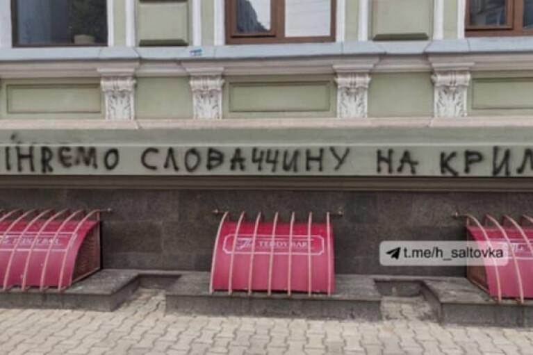 Жарт про Закарпаття: словацьке МЗС відреагувало на напис на своєму консульстві у Харкові