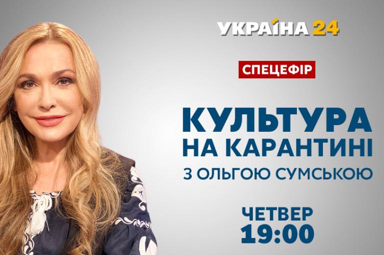 """Канал """"Украина 24"""" готовит спецэфир """"Культура на карантине"""" с Ольгой Сумской"""
