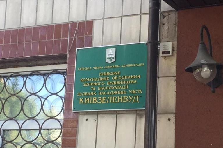 """Парки и налоги: прокуратура обыскивает офис """"Киевзеленстроя"""""""