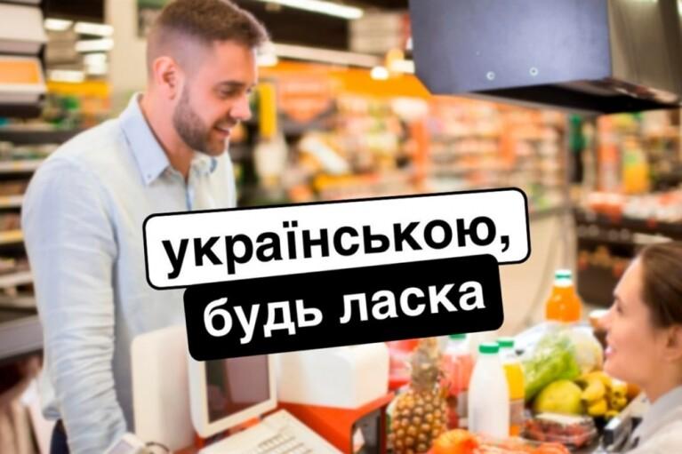 """В Одесі відвідувачі магазину зажадали обслуговувати їх російською, назвавши українську мову """"яловичою"""""""