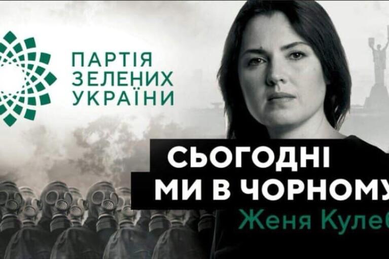 """Дружина Кулеби """"переплутала"""" кольори і замість Партії Зелених обрала """"Слугу народу"""""""