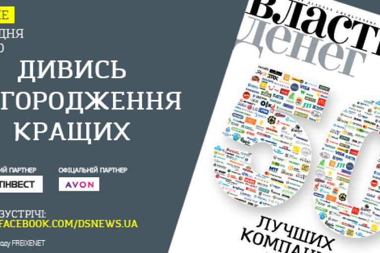 Нагородження кращих компаній України — в прямому ефірі