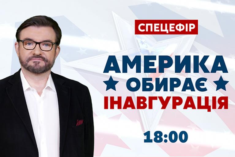 """Канал """"Україна 24"""" проведе спецефір з трансляцією інавгурації Джо Байдена"""
