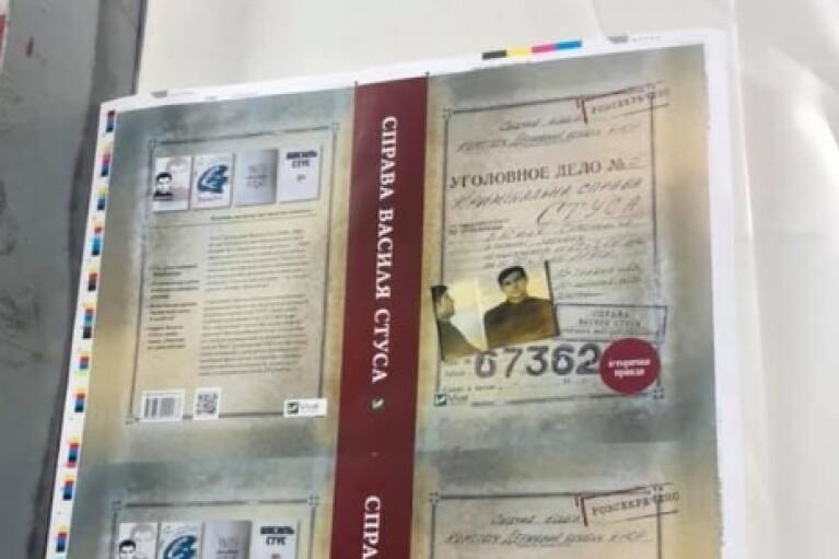 Новый тираж книги про Василия Стуса с отрывками о Медведчуке ушел в печать (ФОТО)