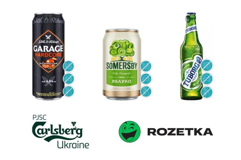 Компанія Carlsberg Ukraine розмістила знаки відповідального споживання на Rozetka