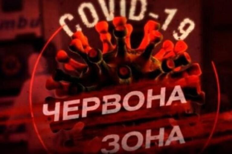 """В Житомирской области заявили о приближении к выходу из """"красной"""" зоны"""
