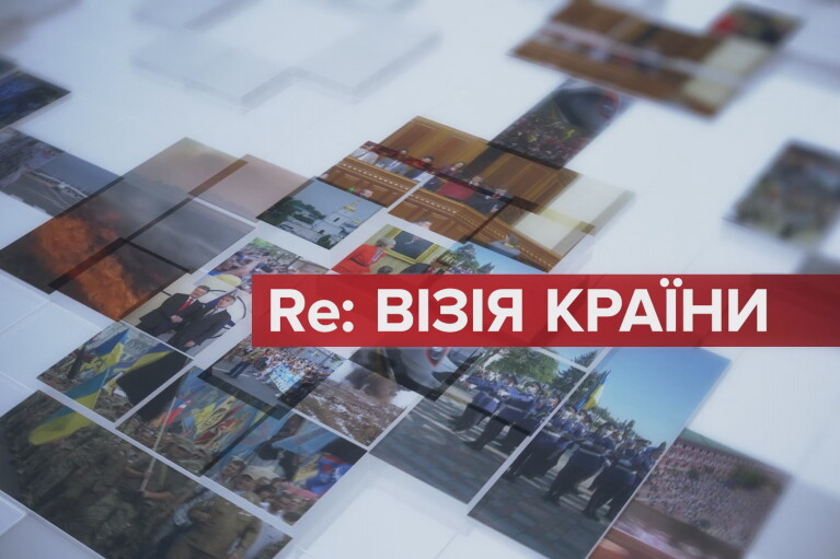 """""""5 канал"""" проведет телемарафон """"РЕ: ВИЗИЯ СТРАНЫ"""""""