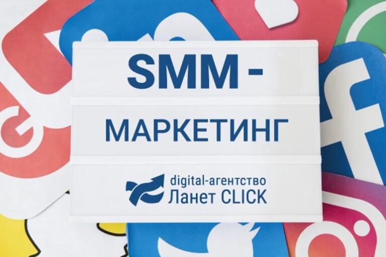 Зачем продвигать бизнес в социальных сетях? SMM продвижение от Ланет CLICK
