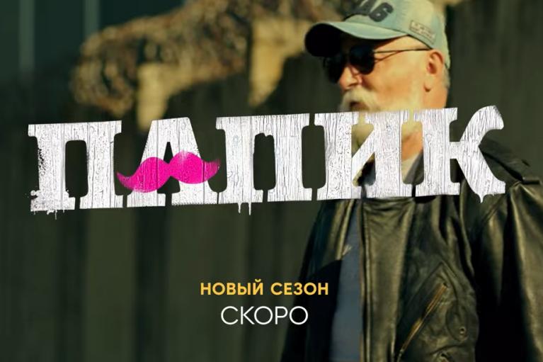 """Серіал від """"Кварталу"""" увійшов до топ-5 найпопулярніших на росТБ"""