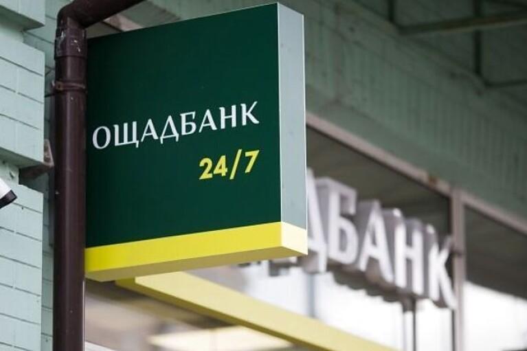 Уряд схвалив приєднання Ощадбанку до Фонду гарантування вкладів