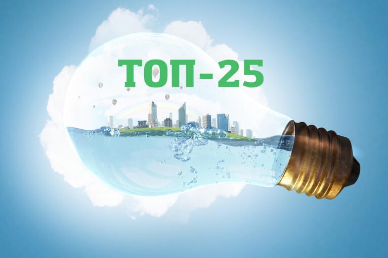 ТОП-25 лучших  экопрограмм  компаний