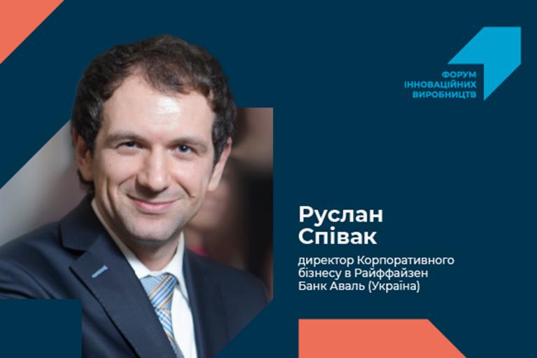 Руслан Спивак: Нынешние показатели банковского сектора Украины — результат трансформаций последних пяти лет