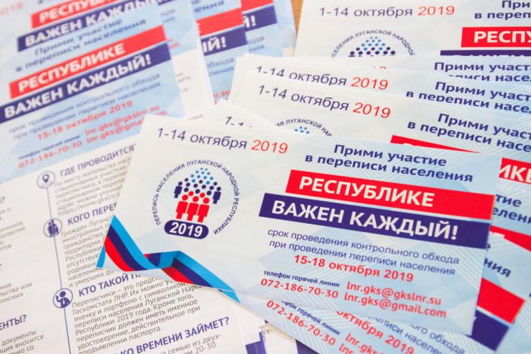 Тайна переписи. Почему результаты эксперимента над Донбассом уже не скрыть