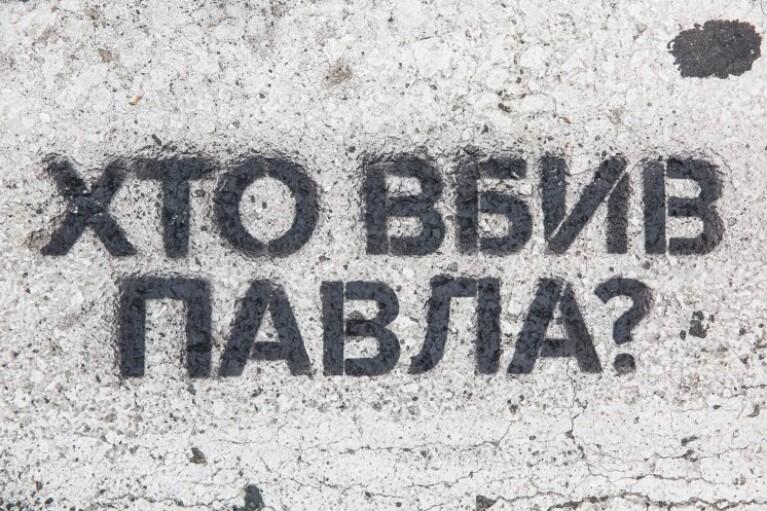 Дело Шеремета: одним из мотивов убийства могли послужить контакты журналиста в России
