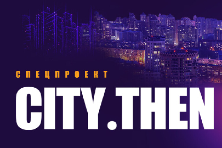 City.Then! Город будет
