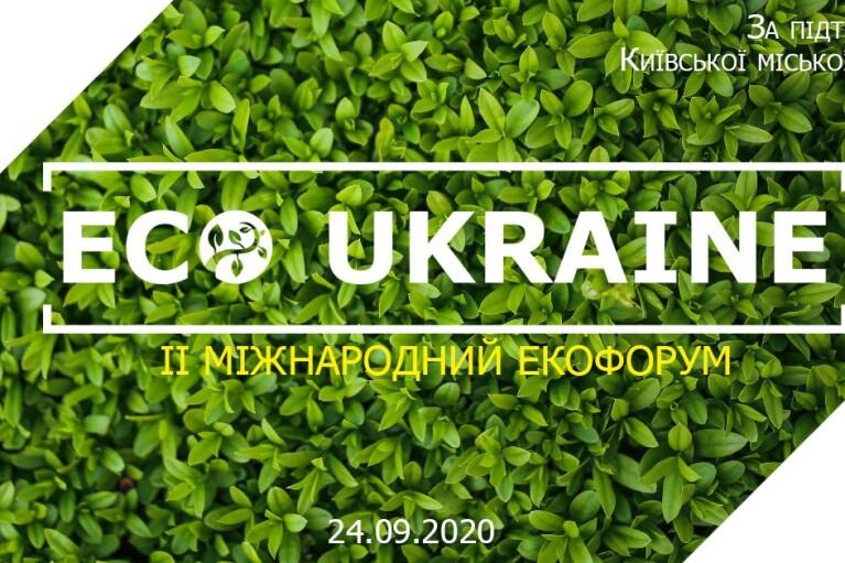 В Киеве состоится II Международный экологический форум ECO UKRAINE