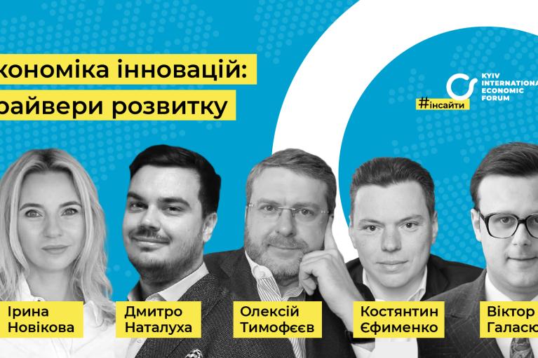 Представители власти и бизнеса очертили шаги для перехода к инновационной модели экономического развития Украины