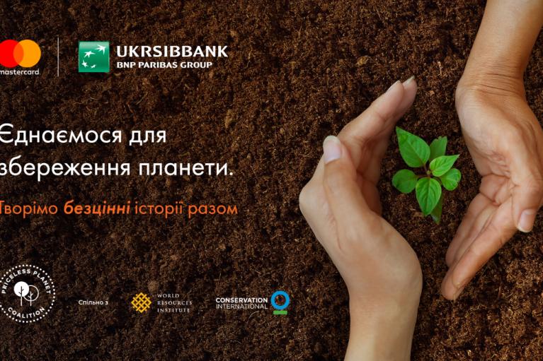 UKRSIBBANK BNP Paribas Group присоединился к глобальной инициативе Mastercard Priceless Planet Coalition по высадке 100 миллионов деревьев