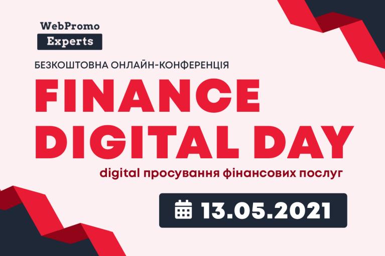 13 мая пройдет онлайн-конференция Finance Digital Day