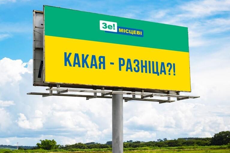 Узурпация по-маленькому. Зачем Зеленский срывает местные выборы 25 октября