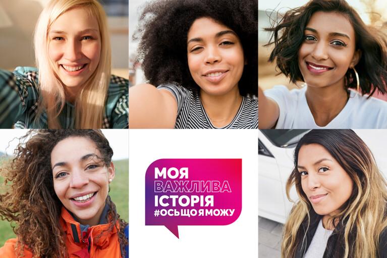 Українки зможуть надихнути своїми історіями успіху жінок всього світу