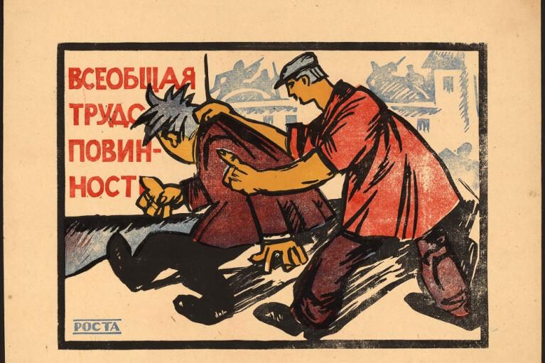 Бупри вместо тюрем и трудовые армии. Как в 1920-м работать заставляли