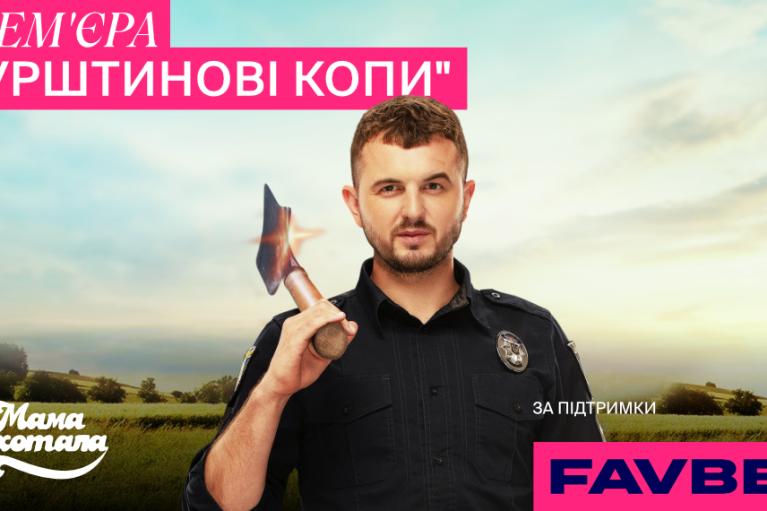 FAVBET розвиває український кінематограф