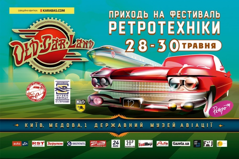Перші радянські лімузини й британські Rolls Royce. 28 травня стартує технічний фестиваль  OldCarLand