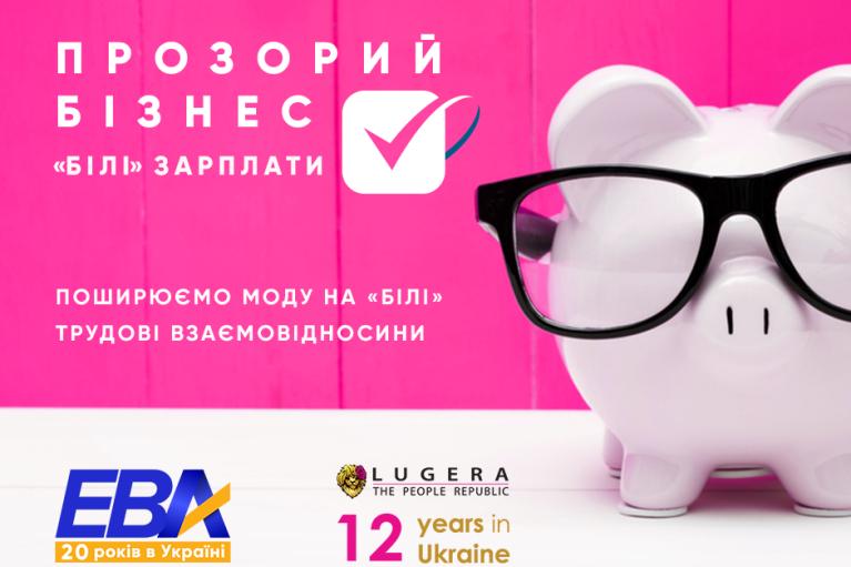 """Білі зарплати: """"ТЕДІС Україна"""" перерахувала понад 200 млн грн. податкових зарплатних відрахувань до бюджету за 2020 рік"""