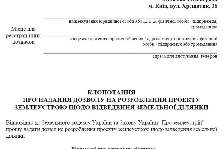 Михаил Тереньтев рассказал, как получить ОСМД земельного участка