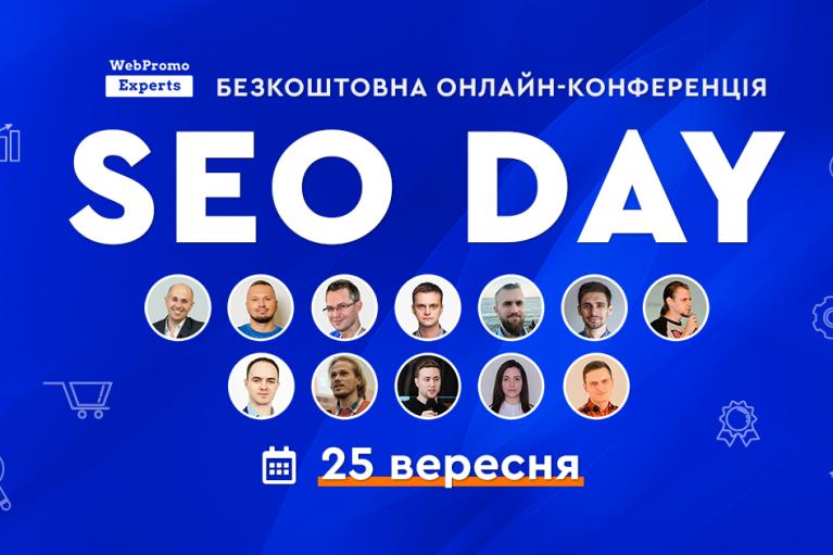 Безкоштовна онлайн-конференція SEO Day від WebPromoExperts. Дізнайтеся все про SEO просування сайтів
