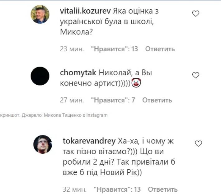 Реакция на пост Тищенко