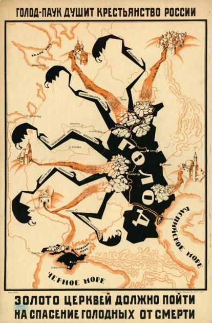 Агитплакат «Золото церквей должно пойти на спасение голодных от смерти»