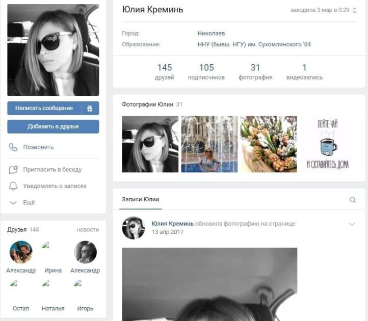 Скрин страницы Юлии Креминь в ВК
