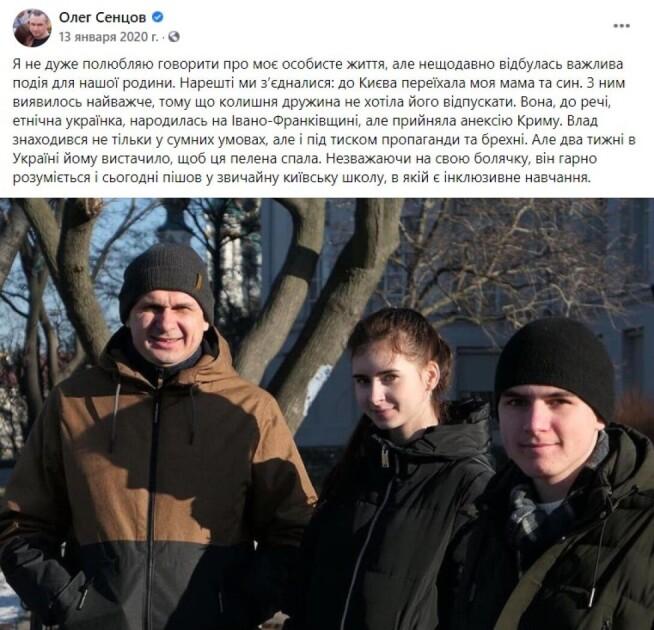 Пост Сенцова в Facebook