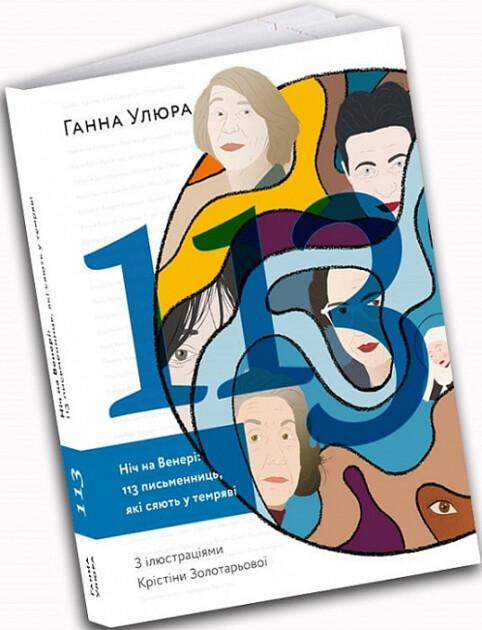 """Ганна Улюра """"Ніч на Венері: 113 письменниць, які сяють у темряві..."""""""