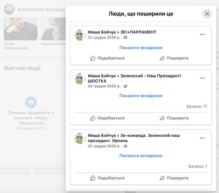 """Приведенный журналистами пример """"разгона"""" поста"""