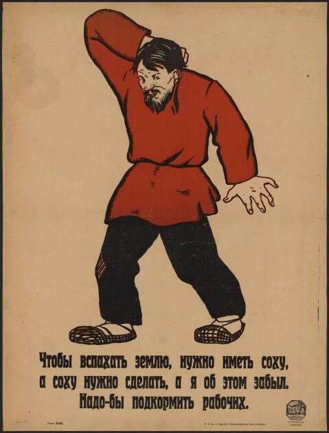 Агітаційний плакат радянської влади, 1921 рік