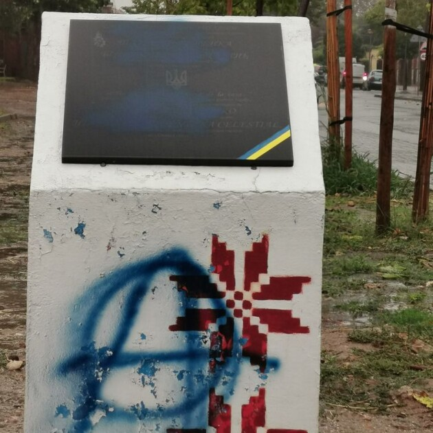 В испанском городе Алькала-де-Энарес неподалеку Мадрида неизвестные вандалы осквернили мемориал Небесной сотни